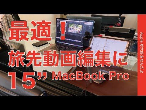やっぱり旅に最適15インチのMacBook Pro・出張動画の編集環境を振り返り - 동영상