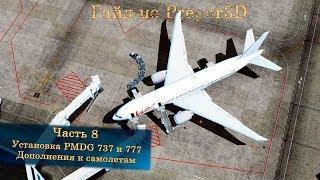 Гайд по Prepar3D v4. Часть 8. Установка PMDG 737 и 777. Дополнения к самолетам.