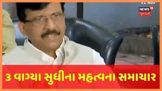 3 વાગ્યા સુધીના મહત્વના સમાચાર । Superfast News In Gujarati | November 11, 2019