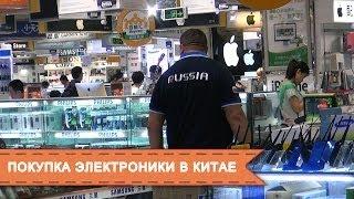 Как купить телефон компьютер электронику в Китае(, 2014-06-23T06:51:04.000Z)