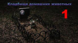 Кладбище домашних животных № 1