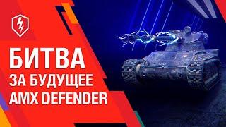 WoT Blitz. AMX Defender. Битва за будущее