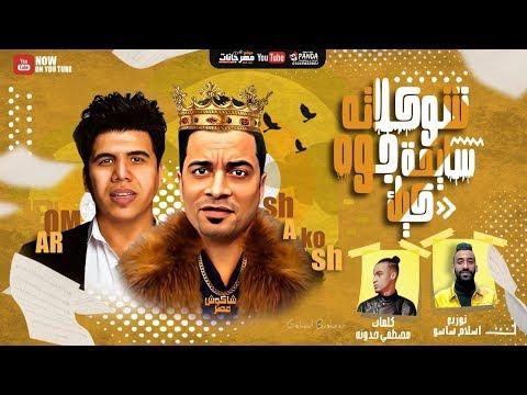 مهرجان  شوكلاته سايحه جوه كيك  حسن شاكوش و عمر كمال - توزيع اسلام ساسو 2020