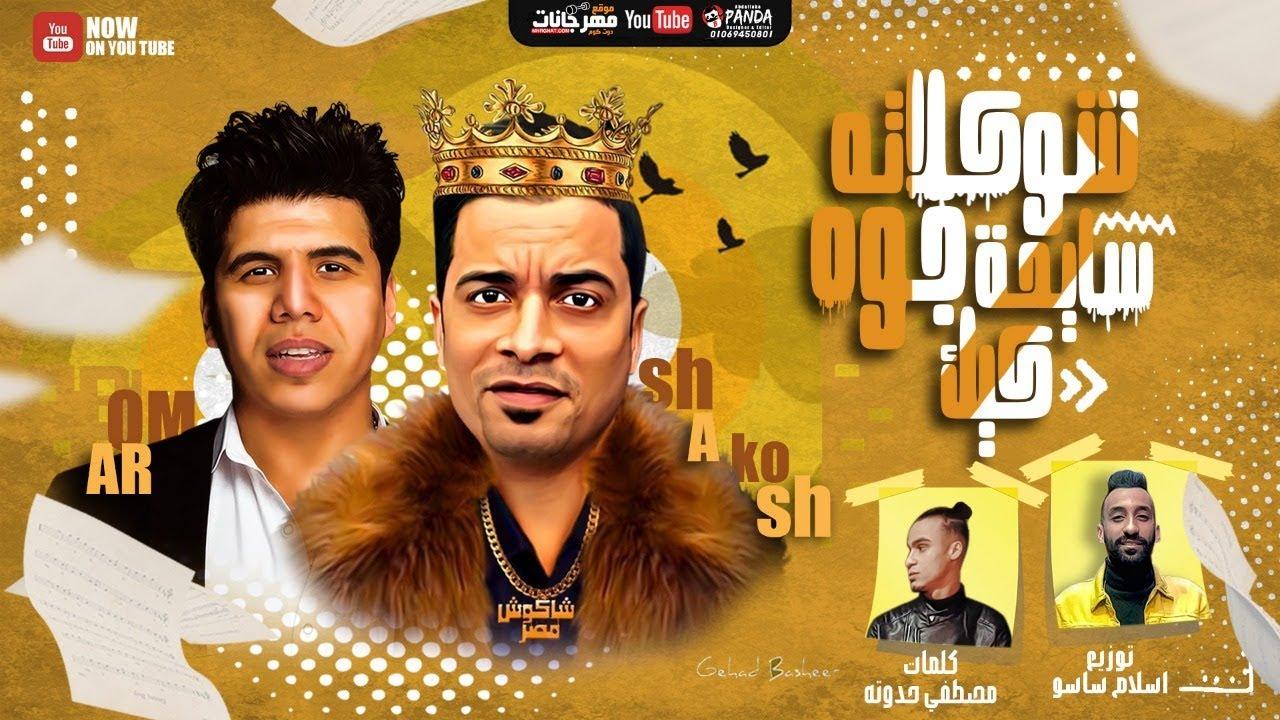 """مهرجان """" شوكلاته سايحه جوه كيك """" حسن شاكوش و عمر كمال - توزيع اسلام ساسو 2020"""
