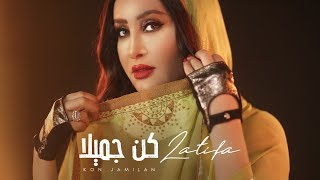"Latifa - Kon Jamilan [Official video] (2020) - لطيفة"" كن جميلاً"""