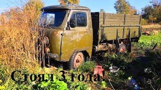 """Заводим простоявший 3 года УАЗ 3303 """"Головастик"""""""