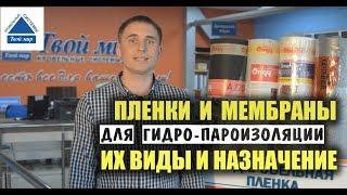 видео ГИДРО И ПАРОИЗОЛЯЦИЯ
