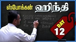 Learn Spoken Hindi Through Tamil Part-12 by Spoken Hindi for