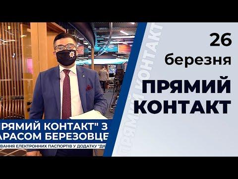 """Програма """"Прямий контакт"""" з Тарасом Березовцем від 26 березня 2020 року"""