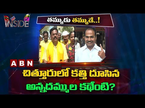Brothers Fight Heats Up Politics in Chittoor | Inside | ABN Telugu