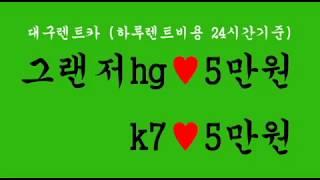 대구렌트카싼곳♥추천영상 대구북구♥칠곡 남구♥서구 수성구…