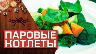 Котлеты на пару: паровые котлеты из телятины со шпинатом [Мужская кулинария]
