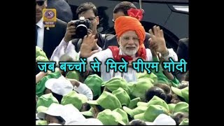 #जश्नएआजादी : When PM Modi Stopped His Car To MEET CHILDREN | ABP News