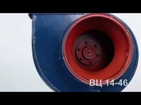 Вентилятор среднего давления ВЦ 14-46