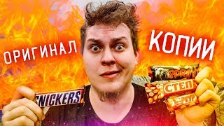 ПОДДЕЛКИ БАТОНЧИКОВ СНИКЕРС [Snickers]