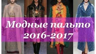 видео Пальто осень-зима 2016-2017