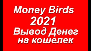 Как заработать на Money Birds Мани Бердс секреты, фишки, практические советы!      20117