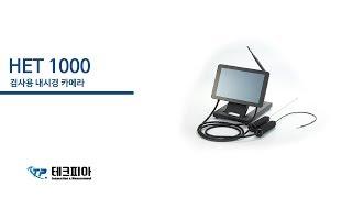 설치형 검사 내시경 HET1000