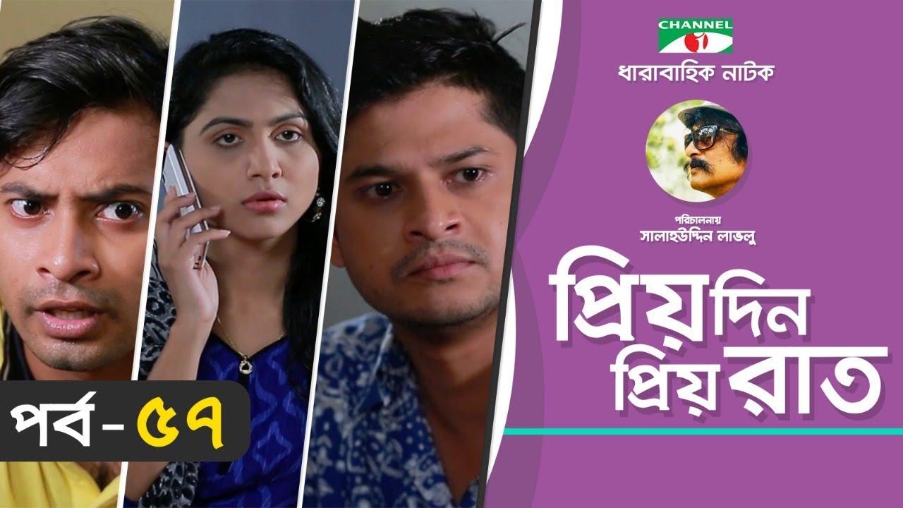Priyo Din Priyo Raat   Ep 57   Drama Serial   Niloy   Mitil   Sumi   Salauddin Lavlu   Channel i TV