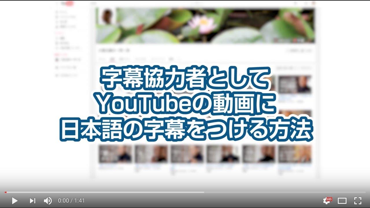 語 日本 youtube 字幕