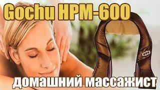 Обзор роликового массажера Gochu HPM-600 с инфракрасным прогревом