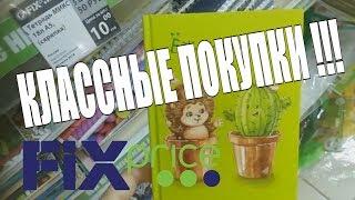 Классные ПОКУПКИ и НОВИНКИ ФИКС ПРАЙС!!!  октябрь 2018