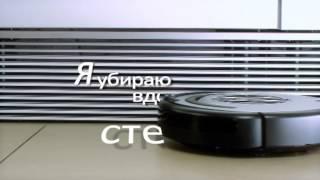 Робот-пылесос iRobot Roomba видео (русский язык)(, 2013-05-28T09:51:05.000Z)