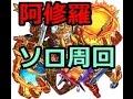 【モンスト】阿修羅☆超絶 2時間ソロ周回!