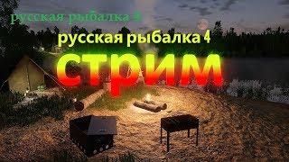 Російська Рибалка 4,Вкл.ВЭБКА. Граю з передплатниками +16 BammirTV