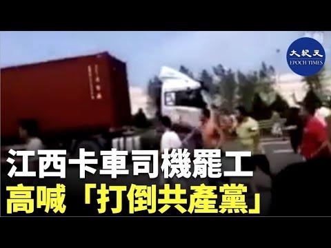 (字幕)網傳江西卡車司機罷工,高喊「打倒共產黨」  #香港大紀元新唐人聯合新聞頻道