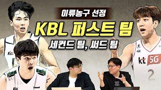 [KBL 핫이슈] 이류농구 선정, 올 시즌 KBL 퍼스트 팀, 세컨드 팀, 써드 팀