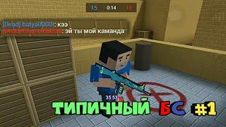 Типичный Блок Страйк / Бомба / монтаж блок страйк бомба