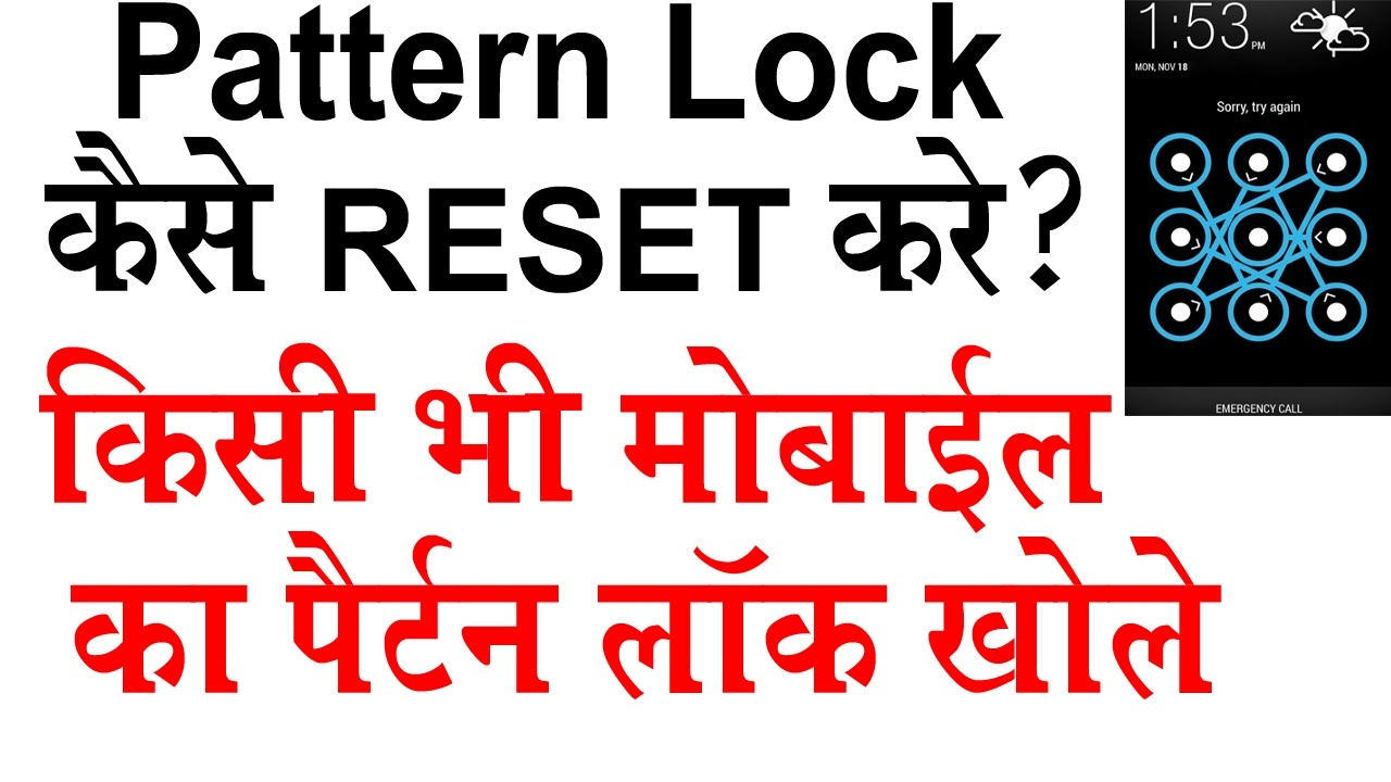 How To Unlock Pattern Lock On Android In Hindi Youtube