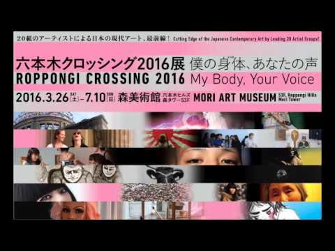 「六本木クロッシング2016展」音声ガイド