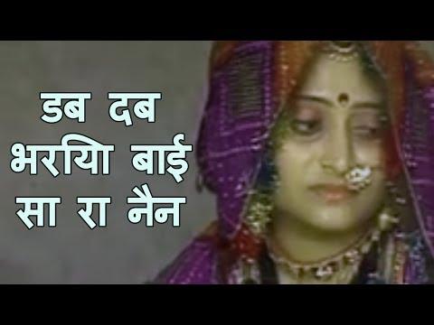 डब दब भरिया बाई सा रा नैन | Beejal Khan | Rajasthani Folk Music | Hit Rajasthani Songs