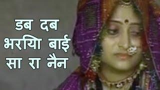 डब दब भरिया बाई सा रा नैन   Beejal Khan   Rajasthani Folk Music   Hit Rajasthani Songs