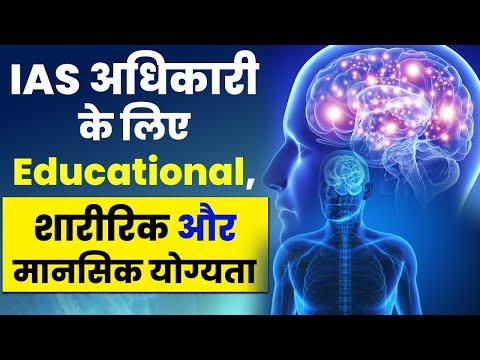 IAS अधिकारी  बनने के लिए शैक्षिक, शारीरिक और चिकत्सीय पात्रता || UPSC/ IAS Exam || Prabhat exam