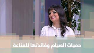 حميات الصيام المفيدة للمناعة -د.ربى مشربش - التغذية