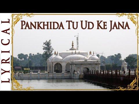 Jain Stavan - Pankhida Tu Ud Ke Jana...