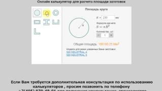 Онлайн калькулятор для расчета площади заготовок