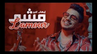 Ihab Amir - Mcha L'amour (EXCLUSIVE Music Video) | (إيهاب أمير - مشا لامور (حصرياً