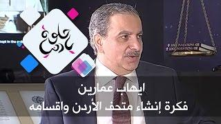 ايهاب عمارين - فكرة إنشاء متحف الأردن واقسامه