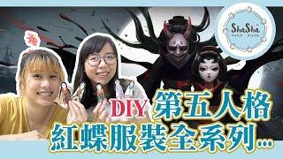 【莎莎亂挑戰】來做第五人格的紅蝶服裝全系列...結果意外恐怖? feat.彼得爸與蘇珊媽