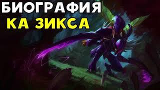 История Ка'Зикса   League of Legends