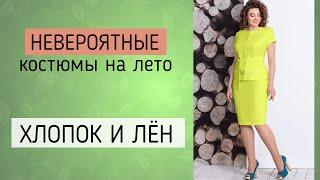 Летние костюмы из хлопка и льна Белорусские костюмы на лето 2021