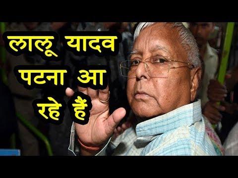 Lalu Yadav को Asian Heart Institute ने किया डिस्चार्ज, Bail खारिज होने के बाद Patna आ रहे हैं