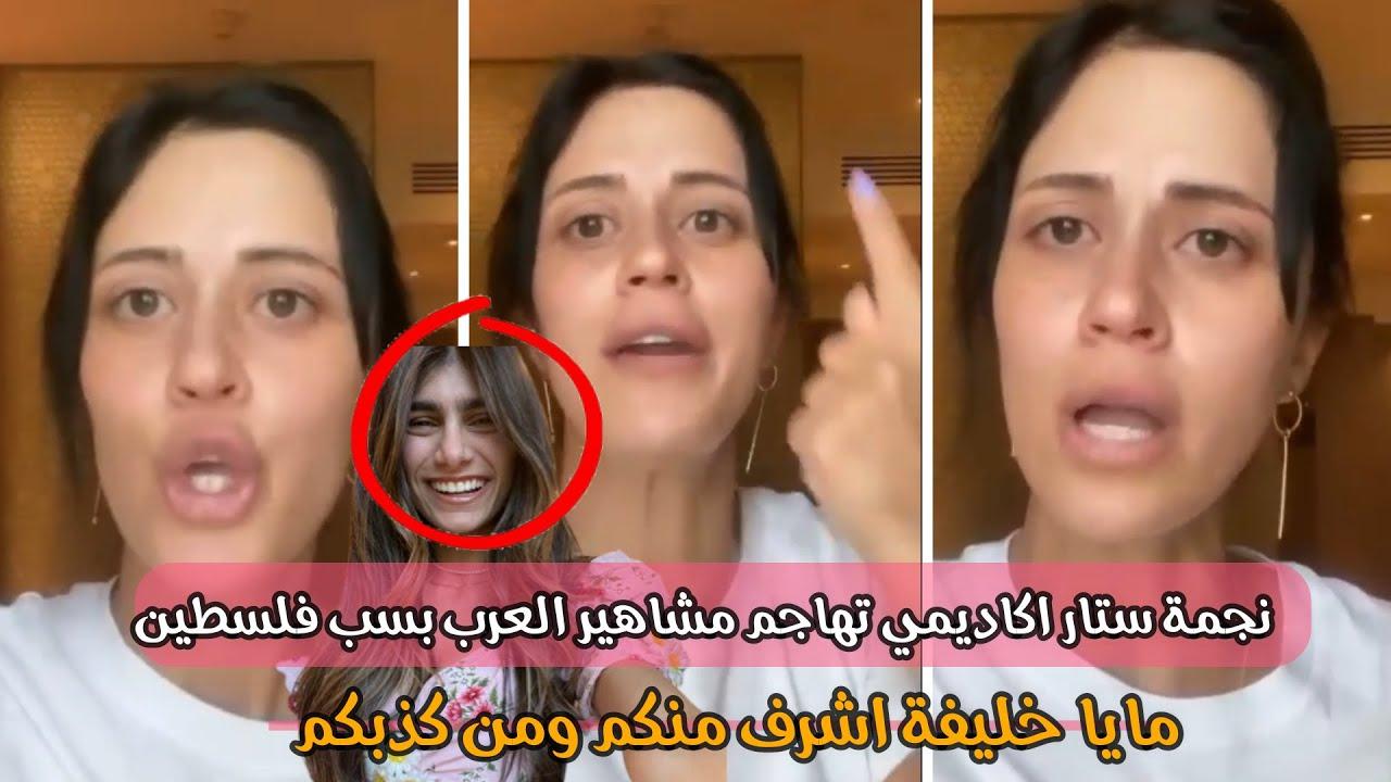 نجمة ستار اكاديمي تها جم مشاهير العرب بسبب فلسطين مايا خليفة احسن منكم