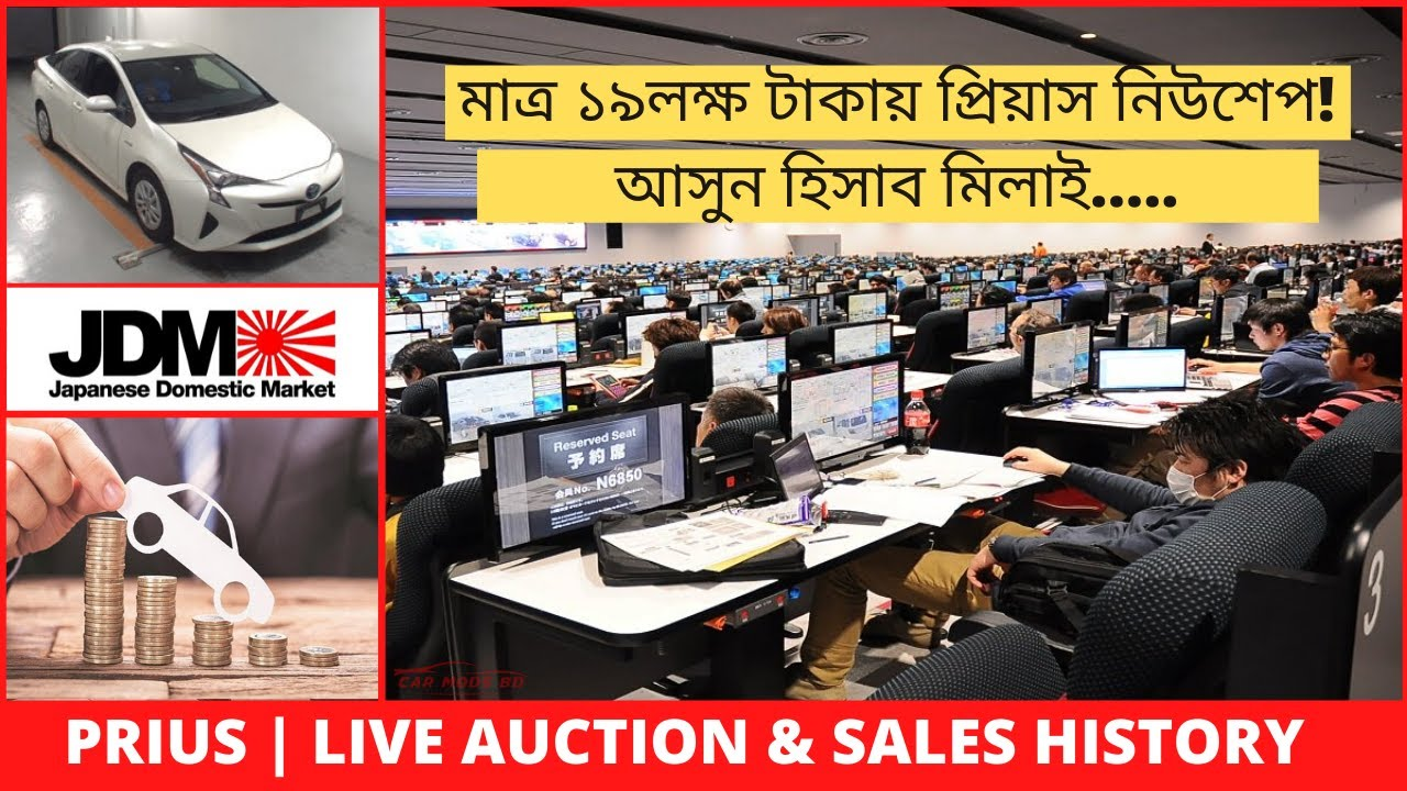 LIVE AUCTION | PRIUS 2015 | Toyota Prius Live Auction & Sales History | Prius Price in Bangladesh |
