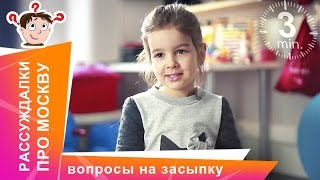 Рассуждалки про Москву. Детские ответы на взрослые вопросы. StarMediaKids