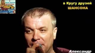 Александр Дюмин (пацаны)